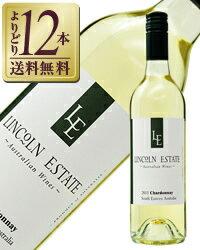 【よりどり12本送料無料】 リンカーン エステイト シャルドネ 2018 750ml オーストラリア 白ワイン