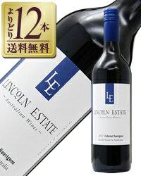 【よりどり12本送料無料】 リンカーン エステイト カベルネソーヴィニヨン 2018 750ml オーストラリア 赤ワイン