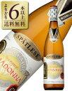 【よりどり6本以上送料無料】 ファルケンベルク マドンナ シュペートレーゼ 2016 750ml ドイツ 白ワイン デザートワイン