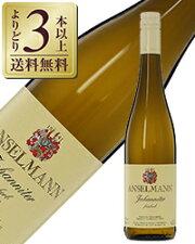 【よりどり3本以上送料無料】ヴァイングートアンゼルマンヨハニタークヴァリテーツヴァインファインヘルプ2016750ml白ワインドイツ