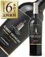 よりどり6本以上送料無料 ロバートモンダヴィ プライベートセレクション ジンファンデル 2013 750ml アメリカ カリフォルニア 赤ワイン あす楽 九州、北海道、沖縄送料無料対象外、クール代別途