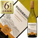 【よりどり6本以上送料無料】 ロバートモンダヴィ ウッドブリッジ シャルドネ 2018 750ml アメリカ カリフォルニア 白ワイン