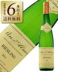 【よりどり6本以上送料無料】【あす楽】トゥルクハイム アルザス リースリング 2015 750ml 白ワイン フランス