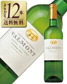 よりどり12本送料無料 ヴィーニュ デ ポール ヴァルモン ブラン 2015 750ml 白ワイン フランス あす楽 九州、北海道、沖縄送料無料対象外、クール代別途