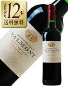よりどり12本送料無料 ヴィーニュ デ ポール ヴァルモン ルージュ 2015 750ml 赤ワイン フランス あす楽 九州、北海道、沖縄送料無料対象外、クール代別途