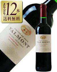 ヴィーニュ ヴァルモン ルージュ 赤ワイン フランス