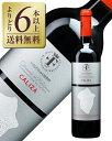 【よりどり6本以上送料無料】 マルケス デ グリニョン カリーサ 2014 750ml 赤ワイン シラー スペイン