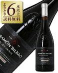 【よりどり6本以上送料無料】 ラモン ビルバオ リミテッド エディション 2015 750ml 赤ワイン テンプラニーリョ スペイン