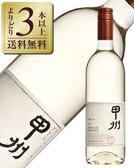 よりどり6本以上送料無料 中央葡萄酒 グレイス甲州(プライベートリザーブ) 2015 750ml 白ワイン 日本 あす楽 九州、北海道、沖縄送料無料対象外、クール代別途
