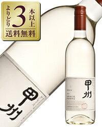よりどり6本以上送料無料 中央葡萄酒 グレイス甲州 2014 750ml 白ワイン