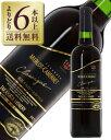 【よりどり6本以上送料無料】 高畠ワイン クラシック メルロー&カベルネ 2016 720ml 赤ワイン 日本