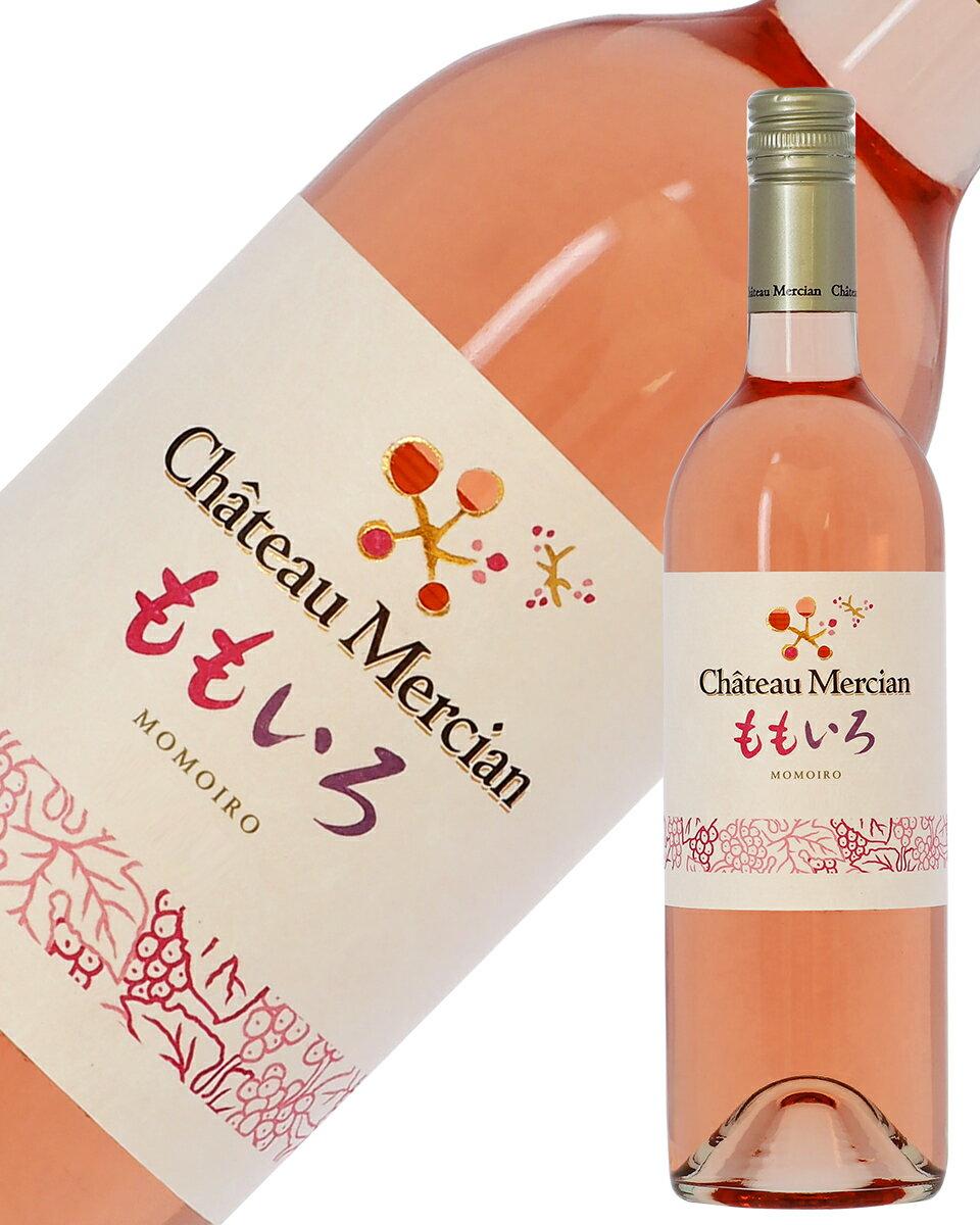 シャトー メルシャン アンサンブル ももいろ 2014 750ml ロゼワイン 日本