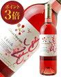 春のロゼワイン企画:P3倍 シャトー メルシャン アンサンブル ももいろ 2014 750ml 赤ワイン 日本 あす楽