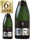 よりどり6本以上送料無料 ドン ロメロ カヴァ ブリュット 750ml スパークリングワイン スペイン あす楽 九州、北海道、沖縄送料無料対象外、クール代別途