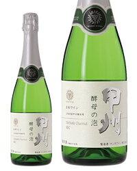 マンズワイン 甲州 酵母の泡 セック 720ml スパークリングワイン 日本 あす楽