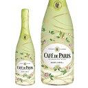 カフェ ド パリ ブラン ド フルーツ パリの雪 正規 750ml スパークリングワイン フラ…