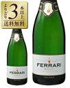 【よりどり3本以上送料無料】 フェッラーリ ブリュット 750ml 正規 スパークリングワイン イタリア