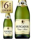 【よりどり6本以上送料無料】 サントリー ミュスカドール マスカット スパークリング 750ml スパークリングワイン フランス