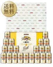 ビールギフト送料無料キリン一番搾り生ビールセットK-IS5しっかりフル包装+短冊のし九州、北海道、沖縄送料無料対象外、クール代別途他商品と同梱不可