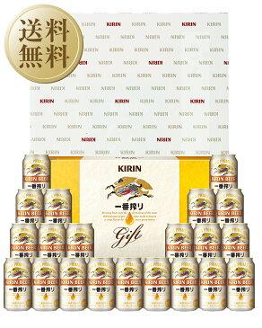 【送料無料】 お歳暮 ビール ギフト キリン 一番搾り生ビールセット K-IS5 しっかりフル包装+短冊のし