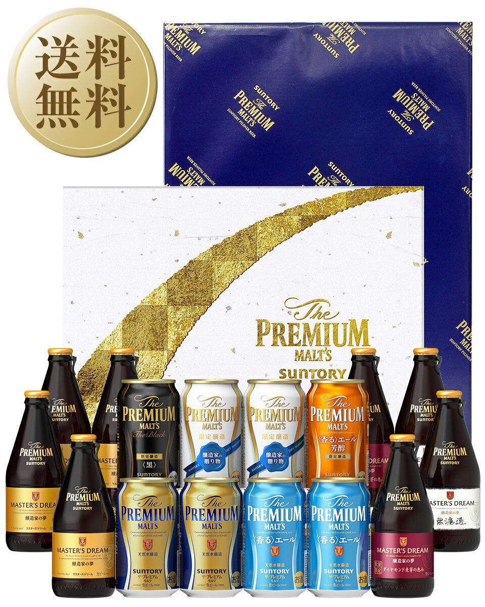 【送料無料】 お中元 ビールギフト サントリー ザ プレミアム モルツ -輝- 夏の限定8種セット プレモル BMPT5N しっかりフル包装+短冊のし