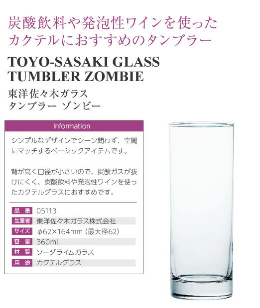 東洋佐々木ガラス タンブラー ゾンビー 6個セット 品番:05113 glass グラス カクテルグラス 日本製 ボール販売