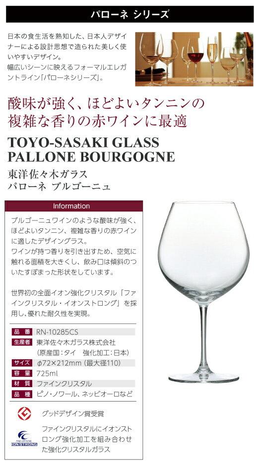 東洋佐々木ガラス パローネ ブルゴーニュ 6脚セット 品番:RN-10285CS wineglass 赤ワイン グラス 日本製 ボール販売