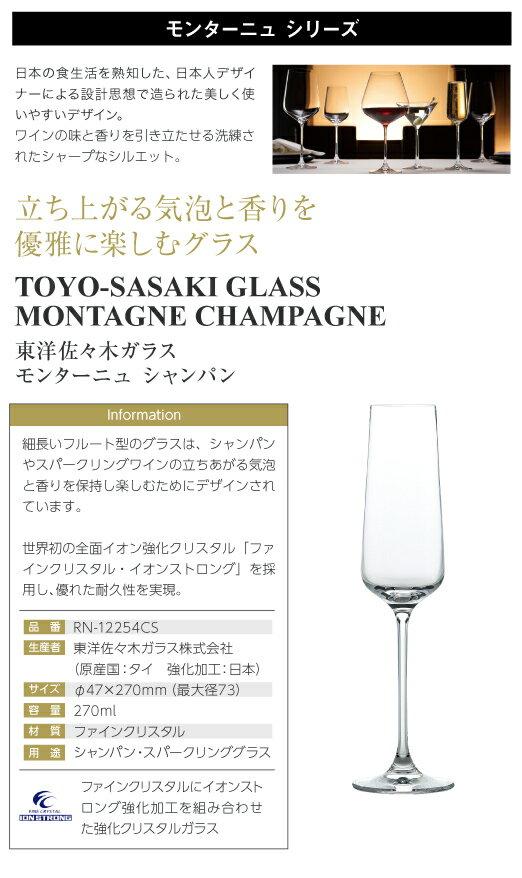 東洋佐々木ガラス モンターニュ シャンパン 品番:RN-12254CS wineglass シャンパン グラス 日本製