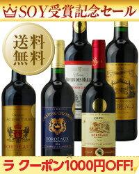 ショップ クーポン ボルドー 赤ワイン