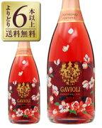 ガヴィオリ スプマンテ フラワー スパークリングワイン イタリア