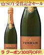 ショップ オブ ザ イヤー 受賞記念:300円OFFクーポン フェッラーリ ロゼ 750ml スパークリングワイン イタリア あす楽