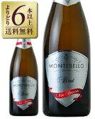 よりどり6本以上送料無料 モンテベッロ スプマンテ ビアンコ 正規 750ml スパークリングワイン イタリア あす楽 九州、北海道、沖縄送料無料対象外、クール代別途
