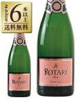 【あす楽】【よりどり6本以上送料無料】 ロータリ タレント ブリュット ロゼ NV 750ml スパークリングワイン イタリア