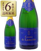シャンパーニュ ラモット ブリュット シャンパン フランス