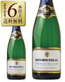 よりどり6本以上送料無料 モンムソー クレマン ド ロワール 750ml スパークリングワイン フランス あす楽九州、北海道、沖縄送料無料対象外、クール代別途
