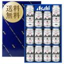 【送料無料】【同梱不可】 ビール ギフト アサヒ スーパード...