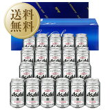 【送料無料】【同梱不可】 ビール ギフト アサヒ スーパードライ 缶ビールセット AS-5N しっかりフル包装+短冊のし お中元 お歳暮