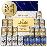 【送料無料】【同梱不可】 ビールギフト アサヒ ビール 4種セット AJP-5 しっかりフル包装+短冊のし お中元 お歳暮