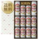【送料無料】【同梱不可】 ビール ギフト キリン ラガービールセット K-NRL3 しっかり包装+短冊のし お中元 父の日 お歳暮