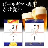 熨斗 ビールギフト専用 掛け熨斗 ※ラッピング・熨斗ご購入の場合、あす楽対象外となります。