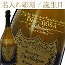 【彫刻】【送料無料】 名入れ ドンペリニヨン 白 箱付 750ml 正規 シャンパン シャンパーニュ フランス ワンポイント 誕生日 プレゼント ギフト ラッピング無料