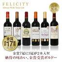 【期間限定:ポイント5倍】 金賞受賞フランスボルドー 赤ワイン 6本セット 第5