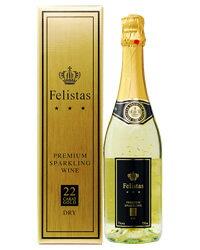 フェリスタス プレミアムスパークリングワイン 箱付 750ml SPRK