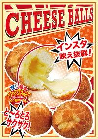 濃厚トロトロチーズがたっぷり!チーズボールなら李さんの韓国チーズドッグへ