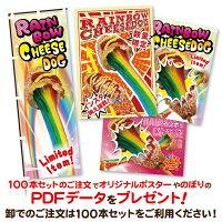 100本セットのご購入でレインボーチーズドッグのポスタープレゼント