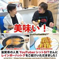 滋賀県の人気YouTuberレインボーチーズハットグをご紹介いただきました。