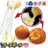 あす楽 冷凍 チーズボール 20個セット もちもち トロトロ 送料無料 新大久保で話題!おつまみに! インスタフード 韓国グルメ ホームパーティーに!