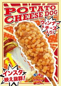 チーズドッグオリジナルポスターデータプレゼント!