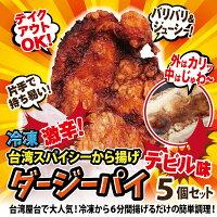 今じわじわとブームがきている大鶏排(ダージーパイ)