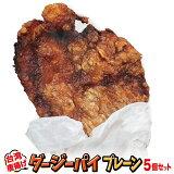 冷凍 台湾唐揚げ ダージーパイ 5個セット (プレーン味) 送料無料 今話題のインスタフード 韓国グルメ ホームパーティーにどうぞ!